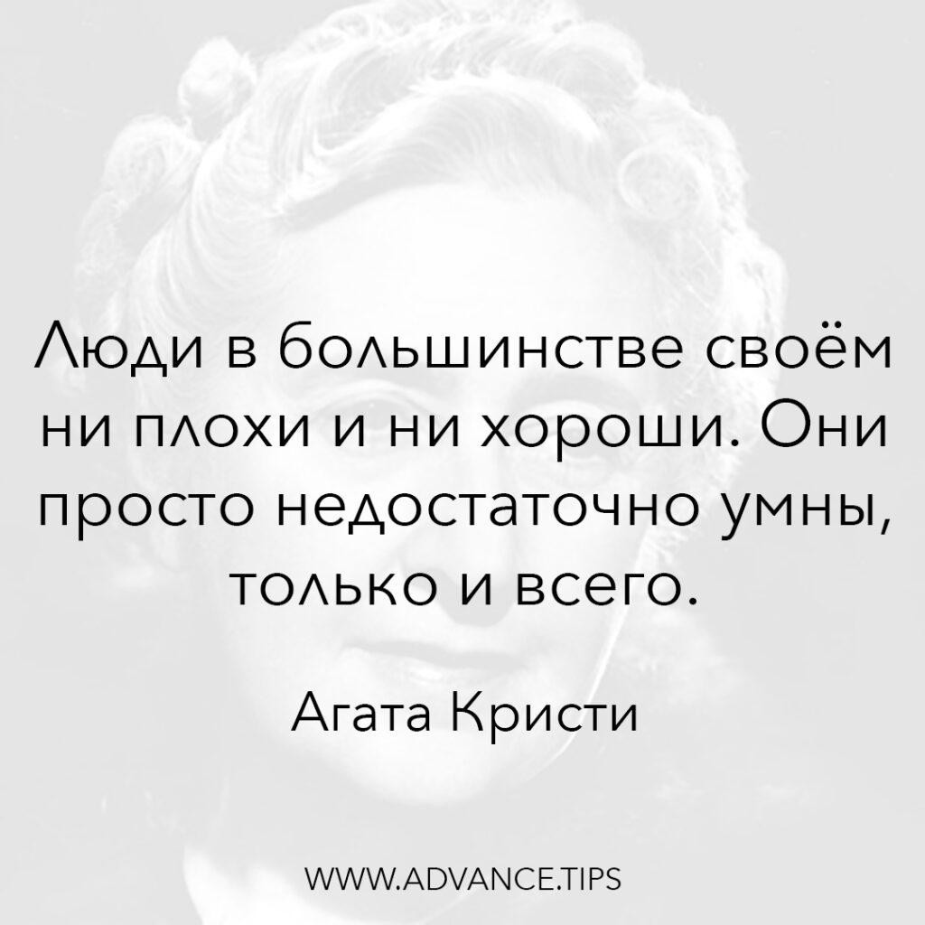 Люди в большинстве своём ни плохи и ни хороши. Они просто недостаточно умны, только и всего. - Агата Кристи - 10 Мудрых Мыслей.