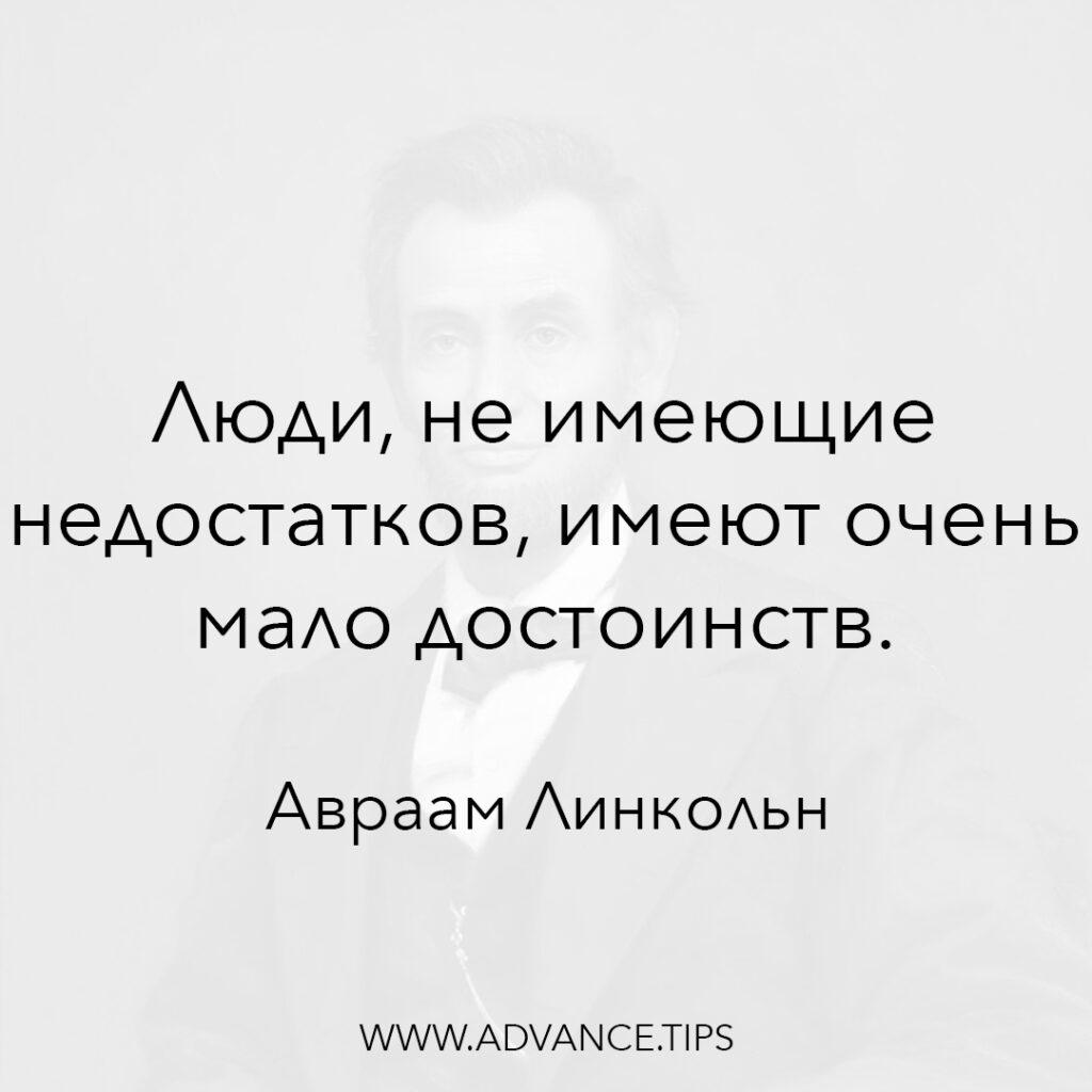 Люди, не имеющие недостатков, имеют очень мало достоинств. - Авраам Линкольн - 10 Мудрых Мыслей.