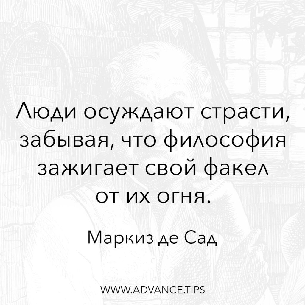 Люди осуждают страсти, забывая, что философия зажигает свой факел от их огня. - Маркиз де Сад - 10 Мудрых Мыслей.