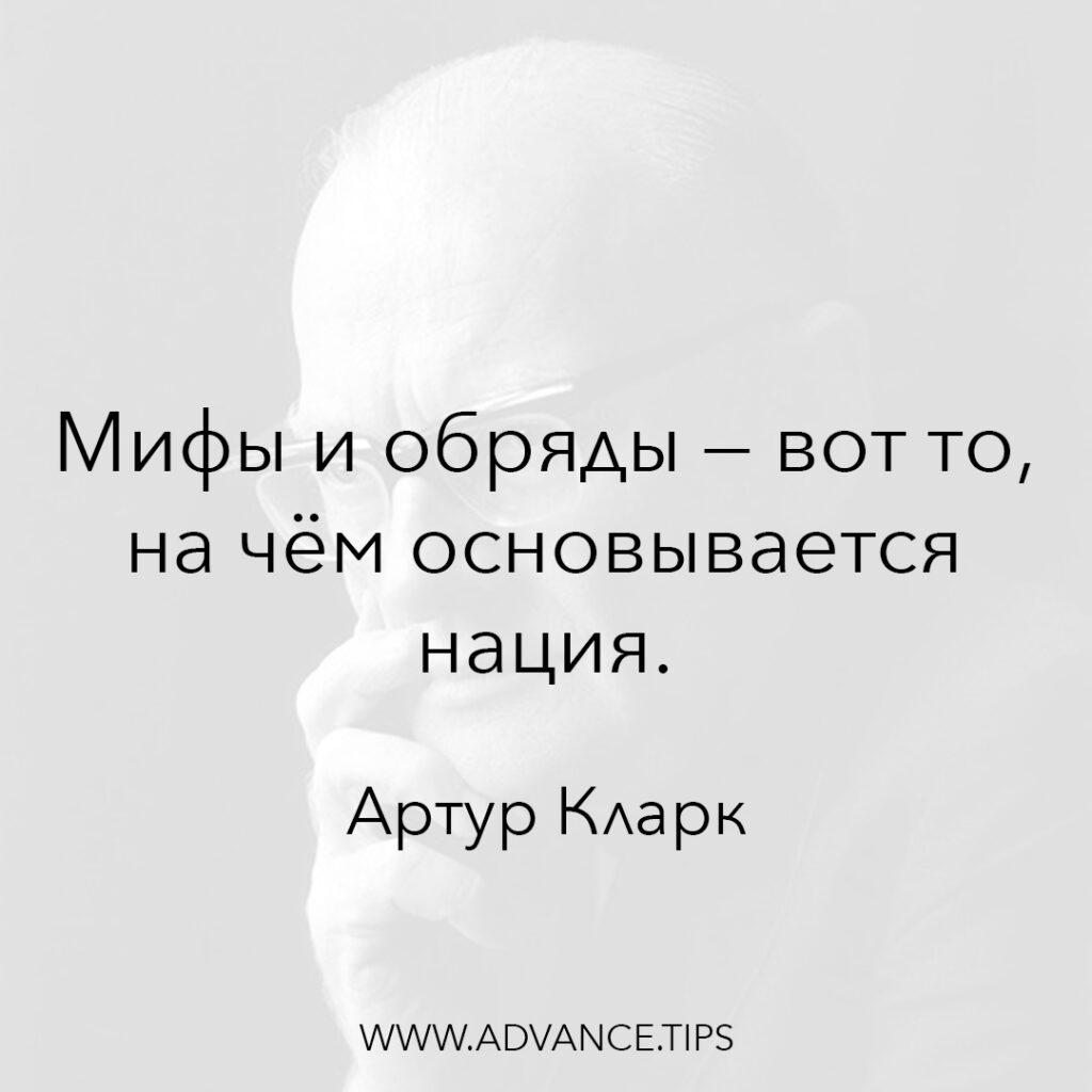 Мифы и обряды - вот то, на чём основывается нация. - Артур Кларк - 10 Мудрых Мыслей.