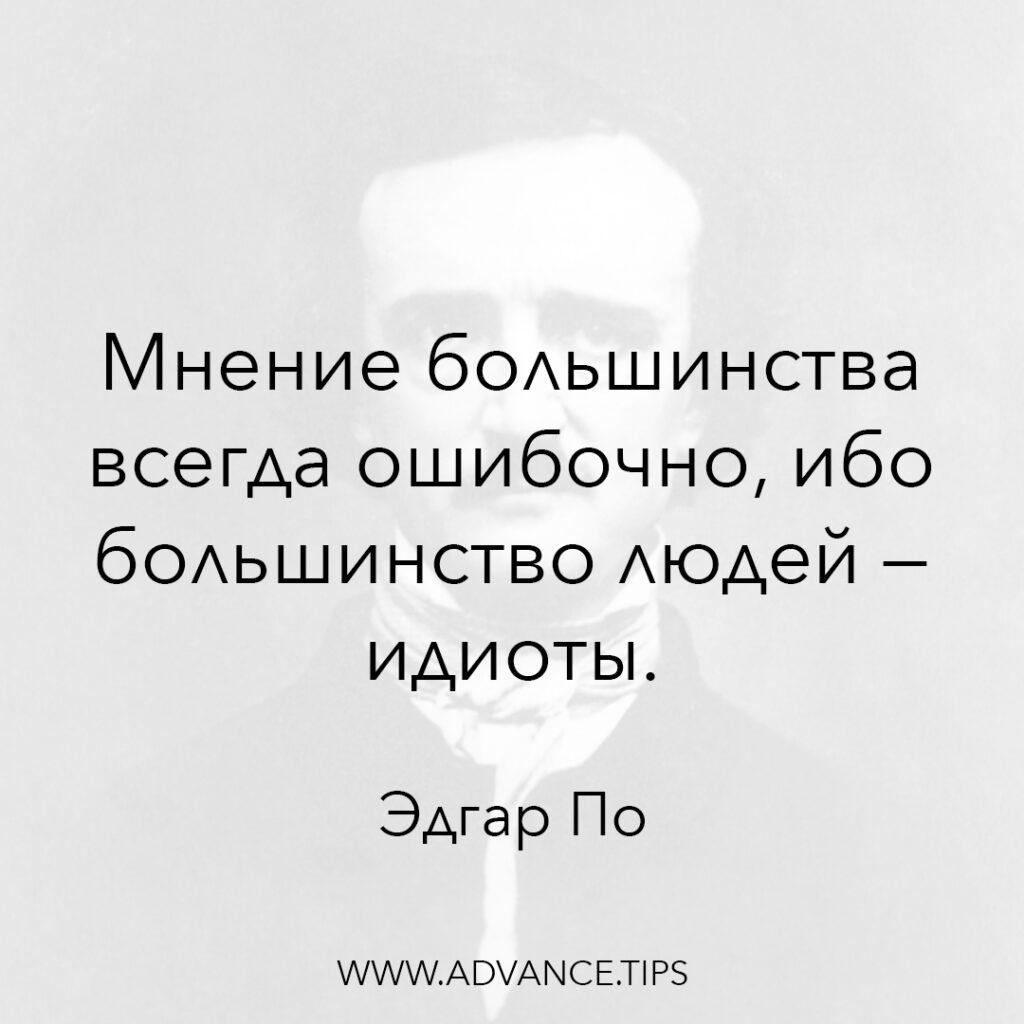 Мнение большинства всегда ошибочно, ибо большинство людей - идиоты. - Эдгар По - 10 Мудрых Мыслей.