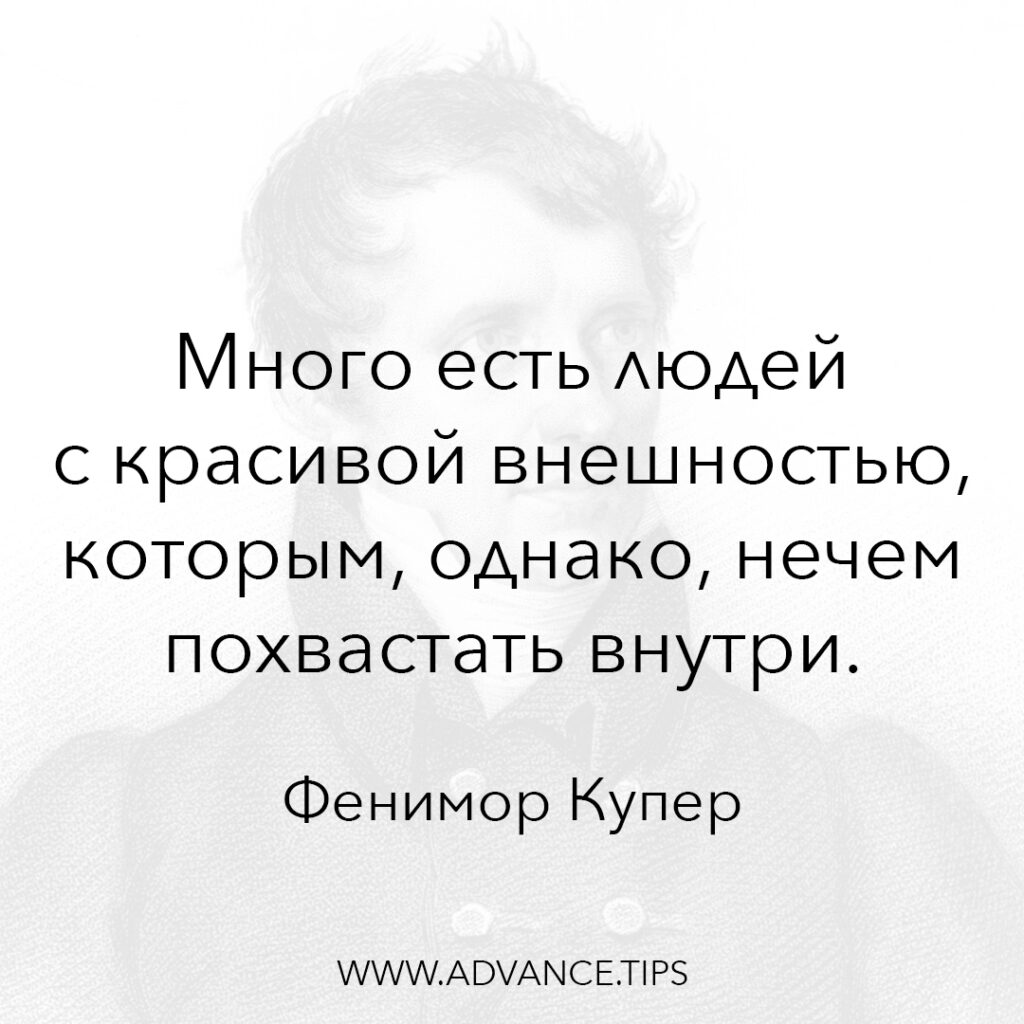 Много есть людей с красивой внешностью, которым, однако, нечем похвастать внутри. - Фенимор Купер - 10 Мудрых Мыслей.
