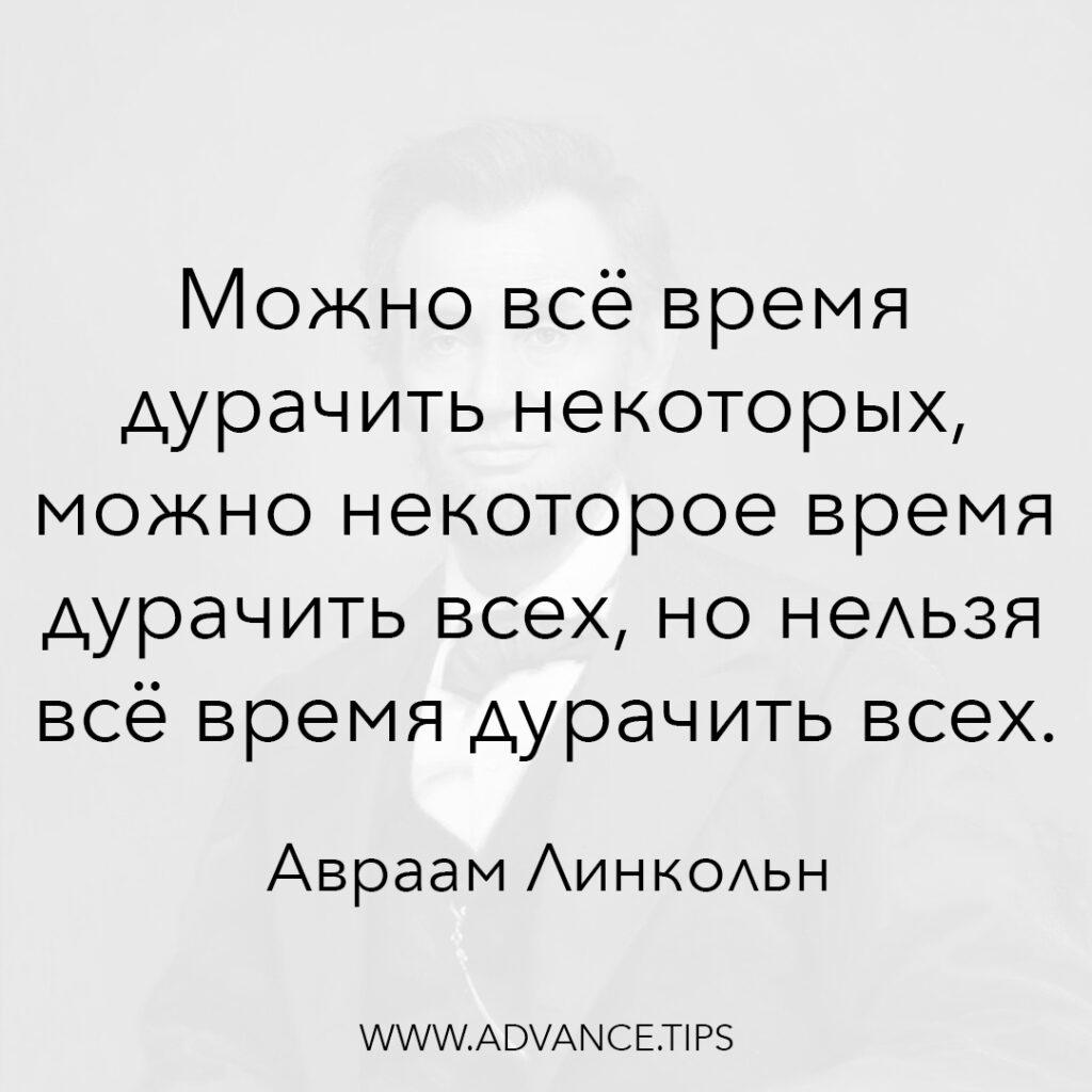 Можно всё время дурачить некоторых, можно некоторое время дурачить всех, но нельзя всё время дурачить всех. - Авраам Линкольн - 10 Мудрых Мыслей.