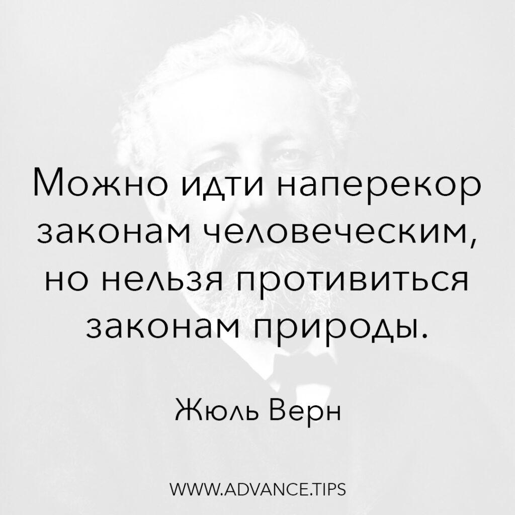 Можно идти наперекор законам человеческим, но нельзя противиться законам природы. - Жюль Верн - 10 Мудрых Мыслей.