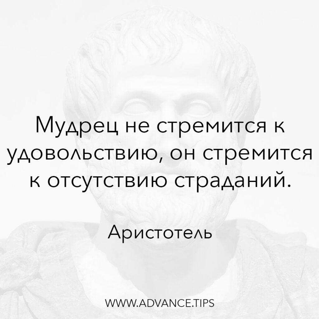 Мудрец не стремится к удовольствию, он стремится к отсутствию страданий. - Аристотель - 10 Мудрых Мыслей.