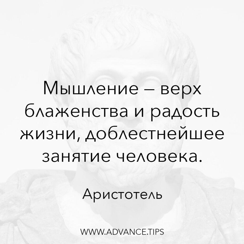 Мышление - верх блаженства и радость жизни, доблестнейшее занятие человека. - Аристотель - 10 Мудрых Мыслей.