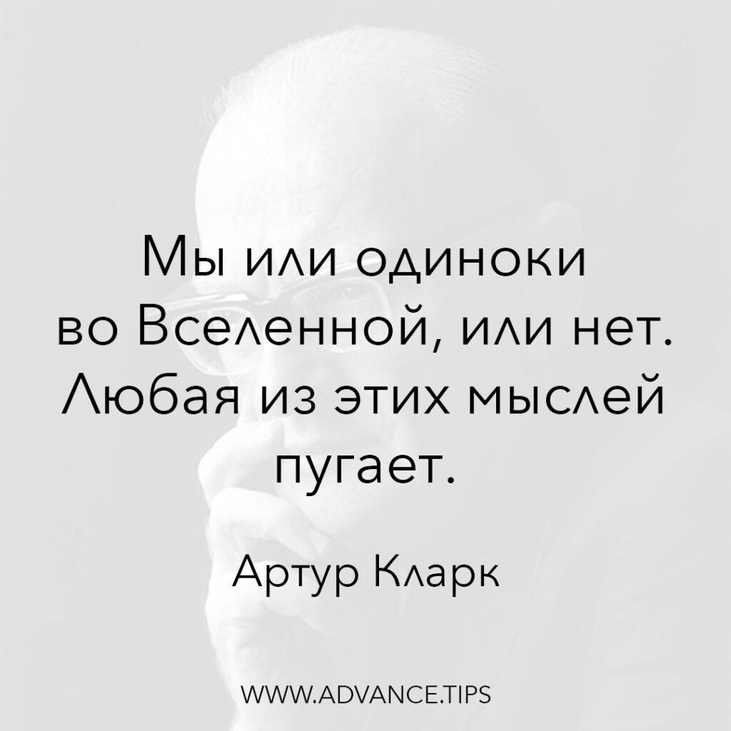 Мы или одиноки во Вселенной, или нет. Любая из этих мыслей пугает. - Артур Кларк - 10 Мудрых Мыслей.