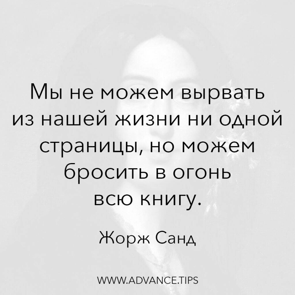 Мы не можем вырвать из нашей жизни ни одной страницы, но можем бросить в огонь всю книгу. - Жорж Санд - 10 Мудрых Мыслей.