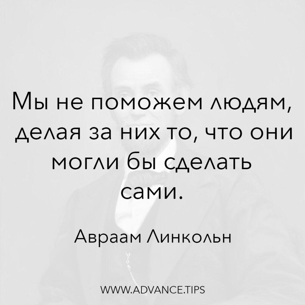 Мы не поможем людям, делая за них то, что они могли бы сделать сами. - Авраам Линкольн - 10 Мудрых Мыслей.