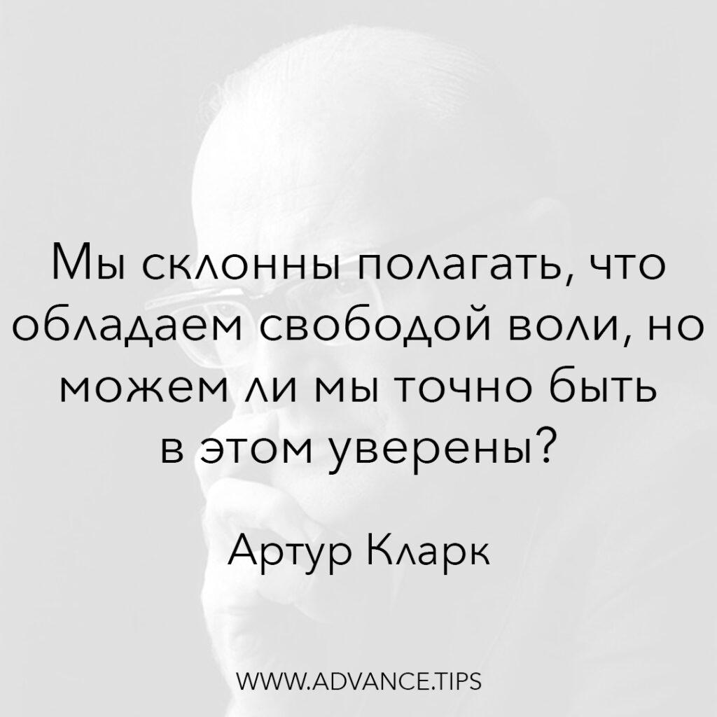 Мы склонны полагать, что обладаем свободой воли, но можем ли мы точно быть в этом уверены? - Артур Кларк - 10 Мудрых Мыслей.