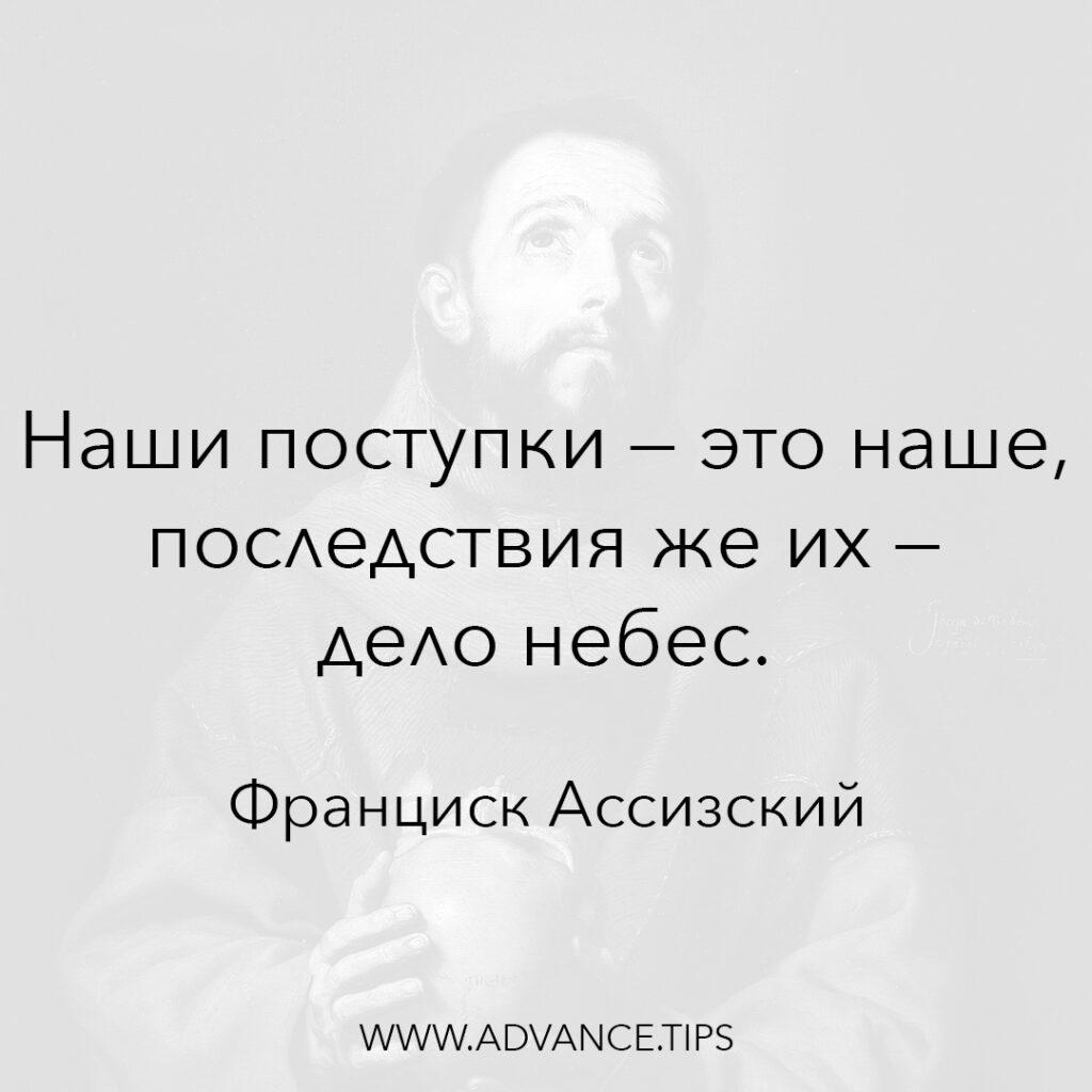 Наши поступки - это наше, последствия же их - дело небес. - Франциск Ассизский - 10 Мудрых Мыслей.