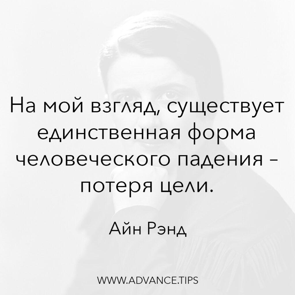 На мой взгляд, существует единственная форма человеческого падения - потеря цели. - Айн Рэнд - 10 Мудрых Мыслей.