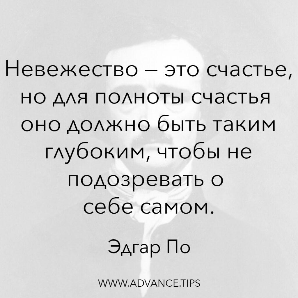 Невежество - это счастье, но для полноты счастья оно должно быть таким глубоким, чтобы не подозревать о себе самом. - Эдгар По - 10 Мудрых Мыслей.