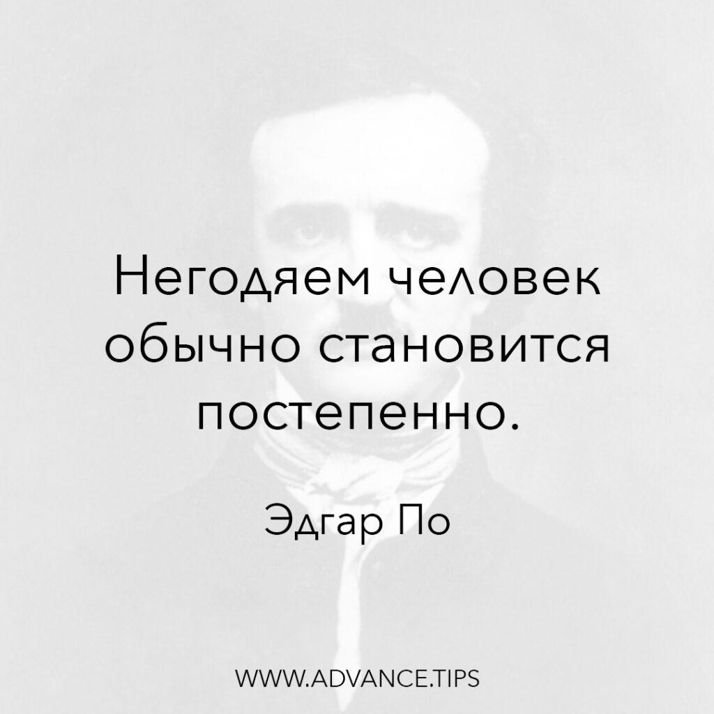 Негодяем человек обычно становится постепенно. - Эдгар По - 10 Мудрых Мыслей.