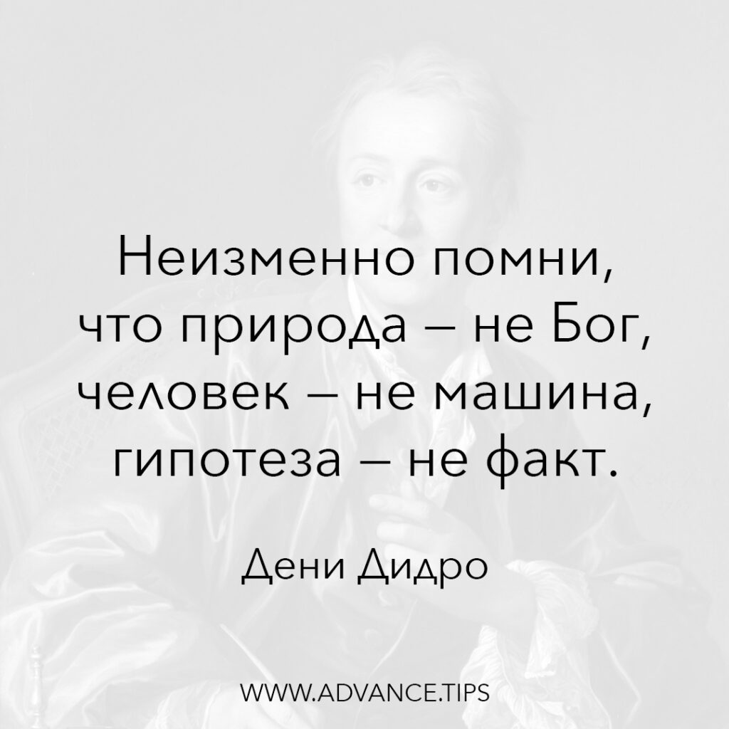 Неизменно помни, что природа - не Бог, человек - не машина, гипотеза - не факт. - Дени Дидро - 10 Мудрых Мыслей.