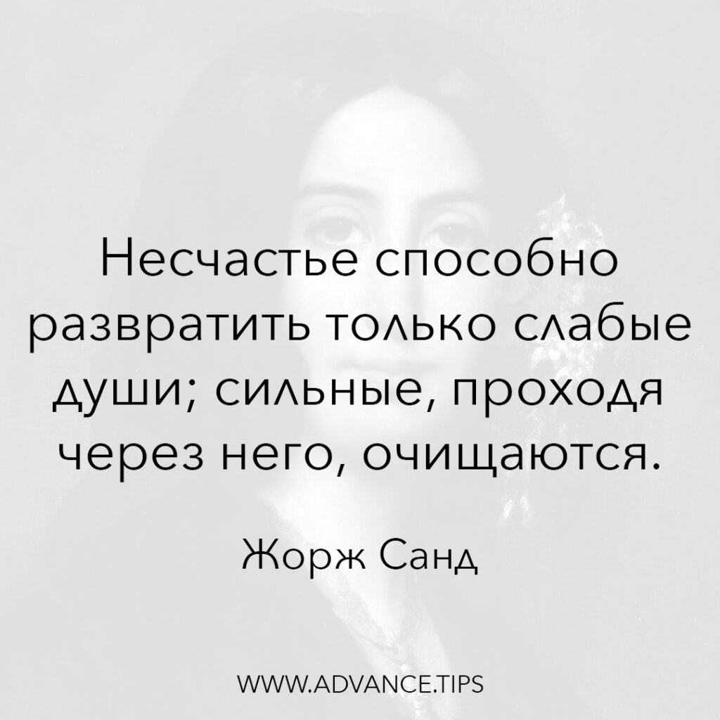 Несчастье способно развратить только слабые души; сильные проходя через него, очищаются. - Жорж Санд - 10 Мудрых Мыслей.