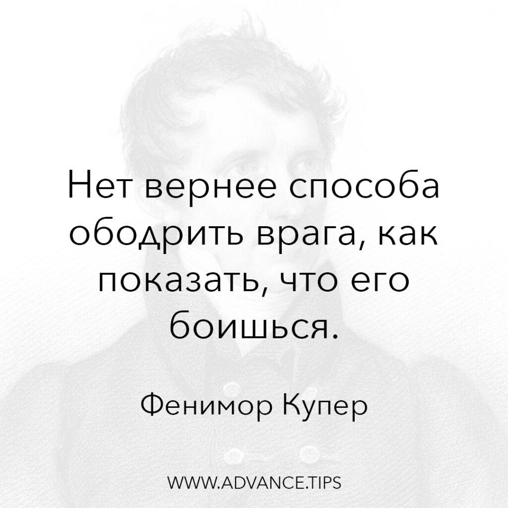 Нет вернее способа ободрить врага, как показать, что его боишься. - Фенимор Купер - 10 Мудрых Мыслей.