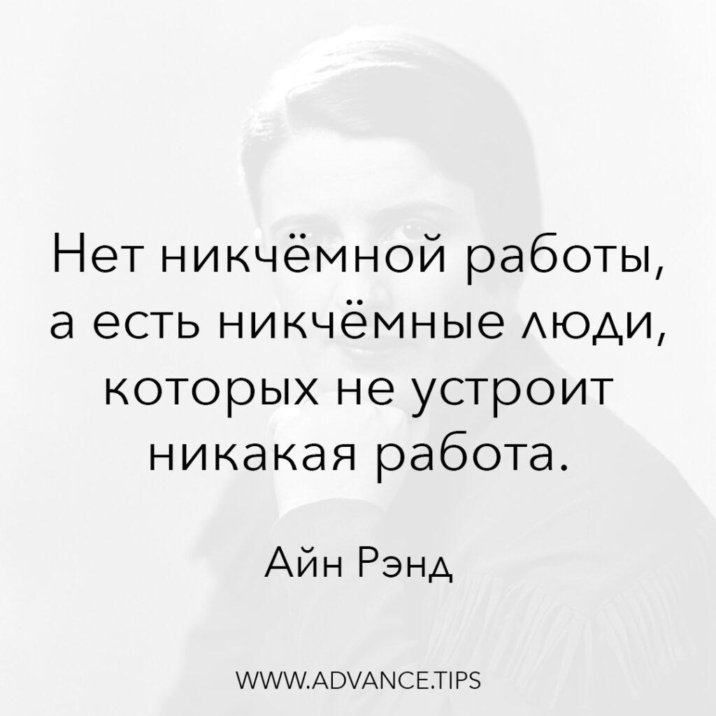 Нет никчёмной работы, а есть никчёмные люди, которых не устроит никакая работа. - Айн Рэнд - 10 Мудрых Мыслей.