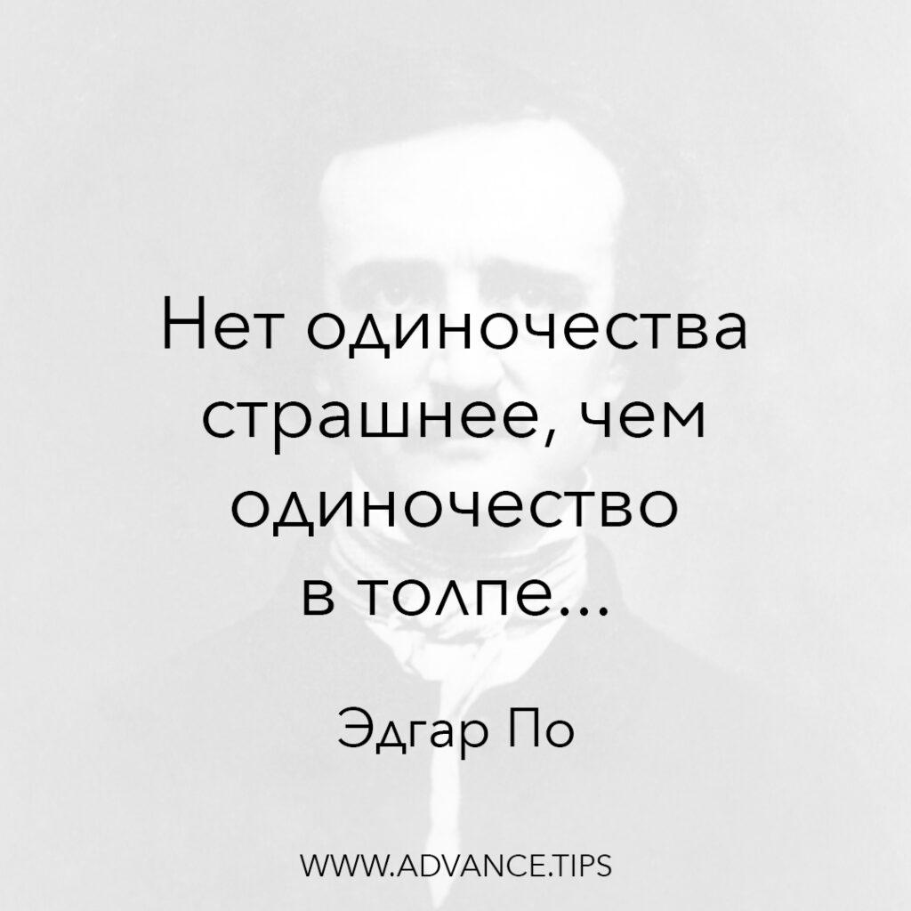 Нет одиночества страшнее, чем одиночество в толпе. - Эдгар По - 10 Мудрых Мыслей.