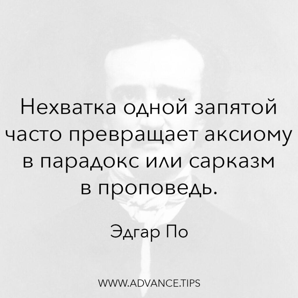 Нехватка одной запятой часто превращает аксиому в парадокс или сарказм в проповедь. - Эдгар По - 10 Мудрых Мыслей.