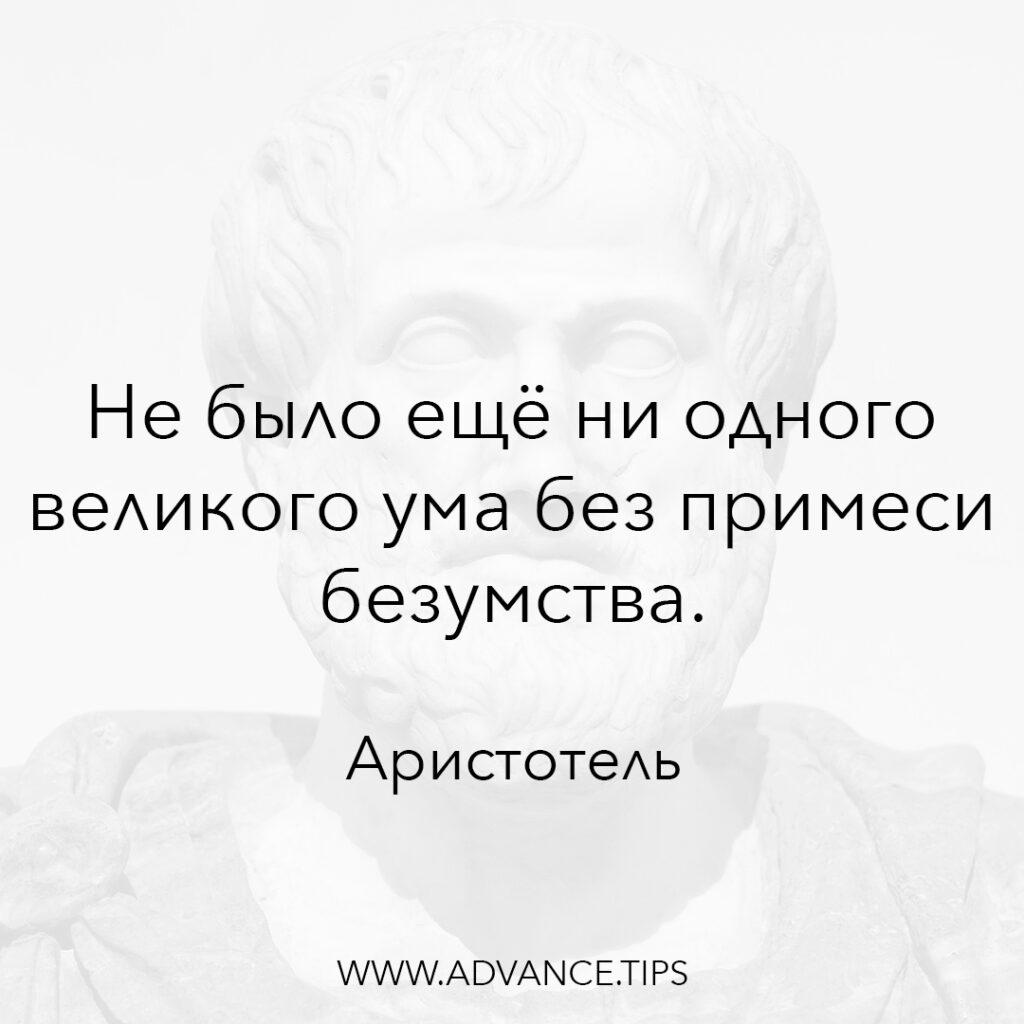 Не было ещё ни одного великого ума без примеси безумства. - Аристотель - 10 Мудрых Мыслей.