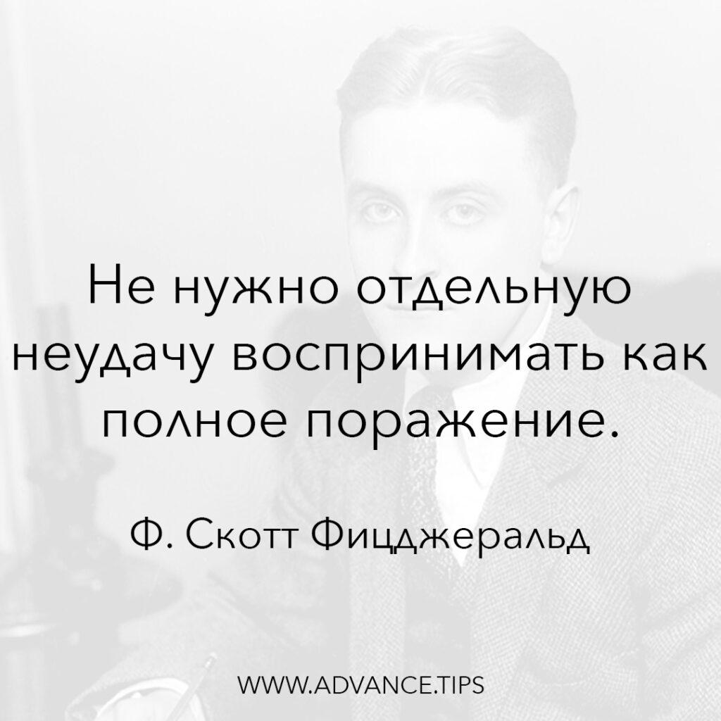 Не нужно отдельную неудачу воспринимать как полное поражение. - Фрэнсис Скотт Фицджеральд - 10 Мудрых Мыслей.