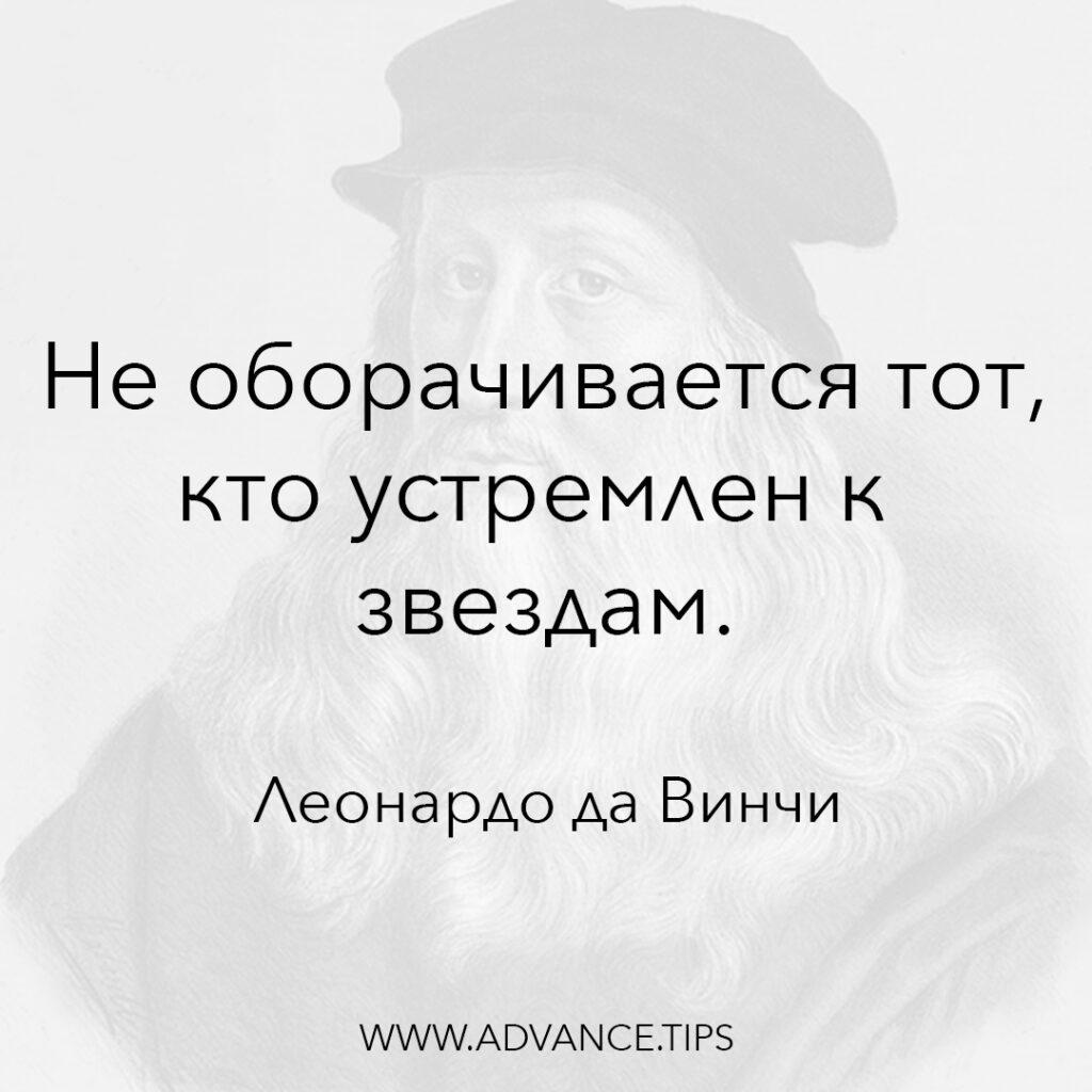 Не оборачивается тот, кто устремлён к звёздам. - Леонардо да Винчи - 10 Мудрых Мыслей.
