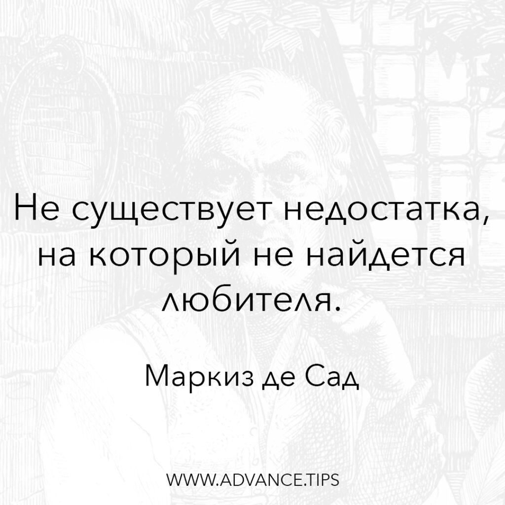 Не существует недостатка, на который не найдется любителя. - Маркиз де Сад - 10 Мудрых Мыслей.