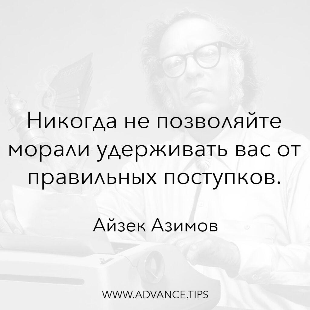 Никогда не позволяйте морали удерживать вас от правильных поступков. - Айзек Азимов - 10 Мудрых Мыслей.