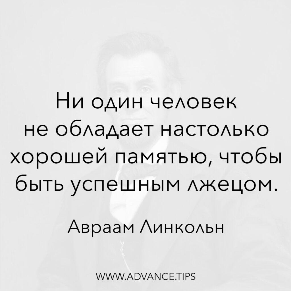 Ни один человек не обладает настолько хорошей памятью, чтобы быть успешным лжецом. - Авраам Линкольн - 10 Мудрых Мыслей.