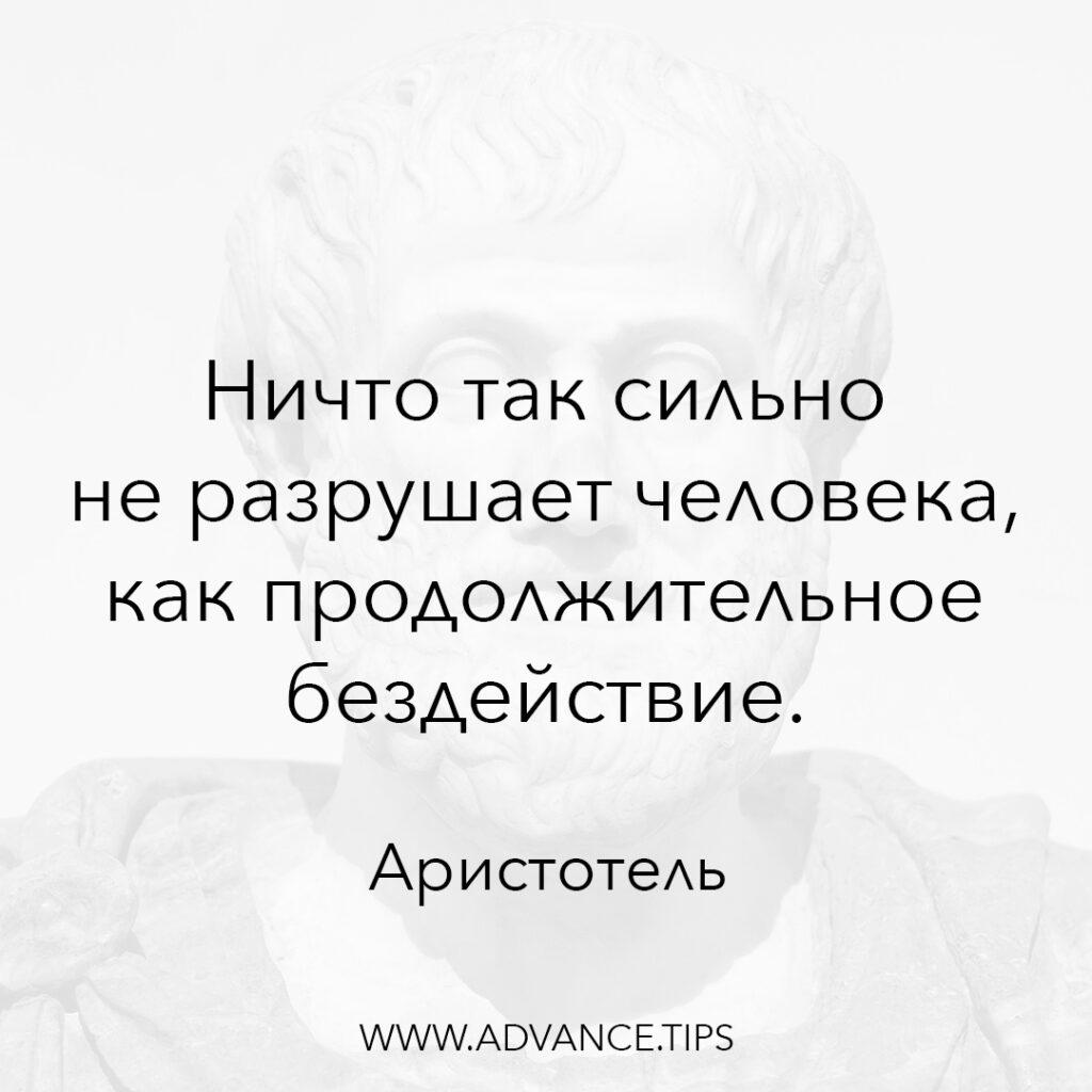 Ничто так сильно не разрушает человека, как продолжительное бездействие. - Аристотель - 10 Мудрых Мыслей.