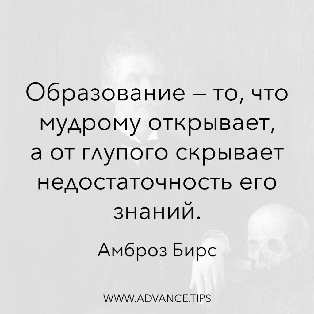 Образование - то, что мудрому открывает, а от глупого скрывает недостаточность его знаний. - Амброз Бирс - 10 Мудрых Мыслей.
