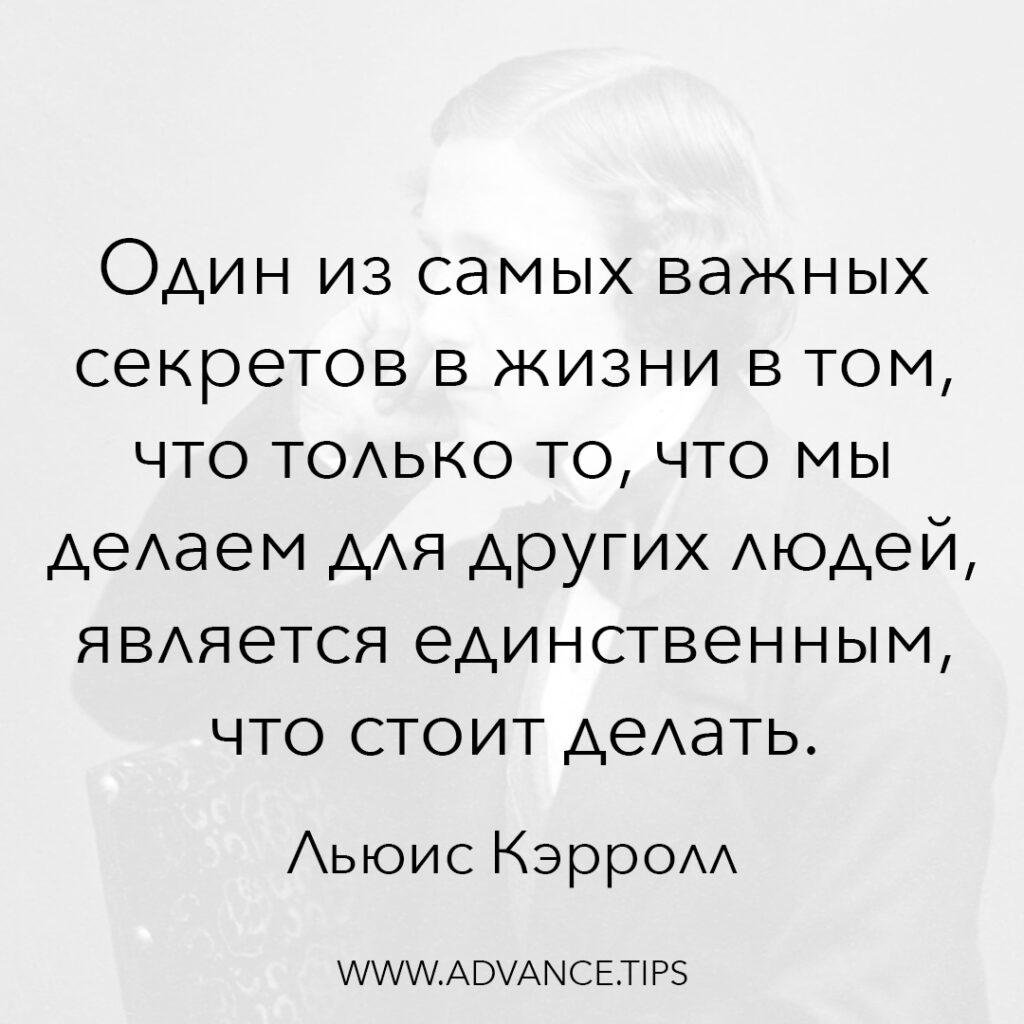 Один из самых важных секретов в жизни в том, что только то, что мы делаем для других людей, является единственным, что стоит делать. - Льюис Кэрролл - 10 Мудрых Мыслей.
