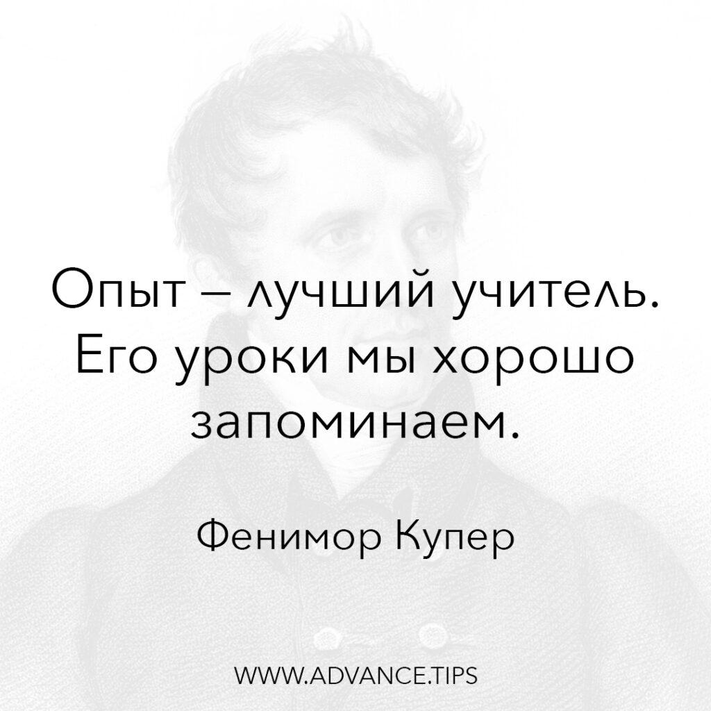 Опыт - лучший учитель. Его уроки мы хорошо запоминаем. - Фенимор Купер - 10 Мудрых Мыслей.