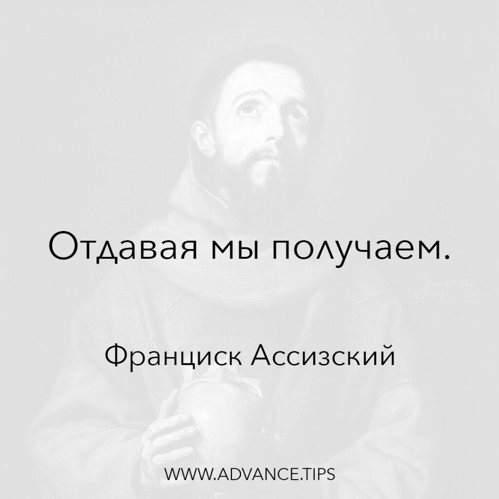 Отдавая мы получаем. - Франциск Ассизский - 10 Мудрых Мыслей.