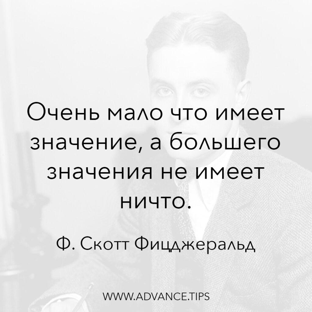Очень мало что имеет значение, а большого значения не имеет ничто. - Фрэнсис Скотт Фицджеральд - 10 Мудрых Мыслей.