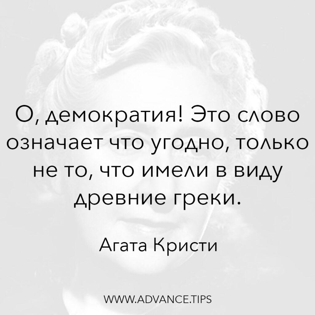 О, демократия! Это слово означает что угодно, только не то, что имели в виду древние греки. - Агата Кристи - 10 Мудрых Мыслей.
