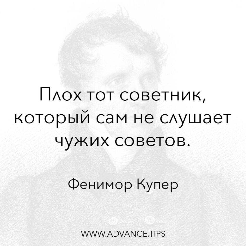 Плох тот советник, который сам не слушает чужих советов. - Фенимор Купер - 10 Мудрых Мыслей.