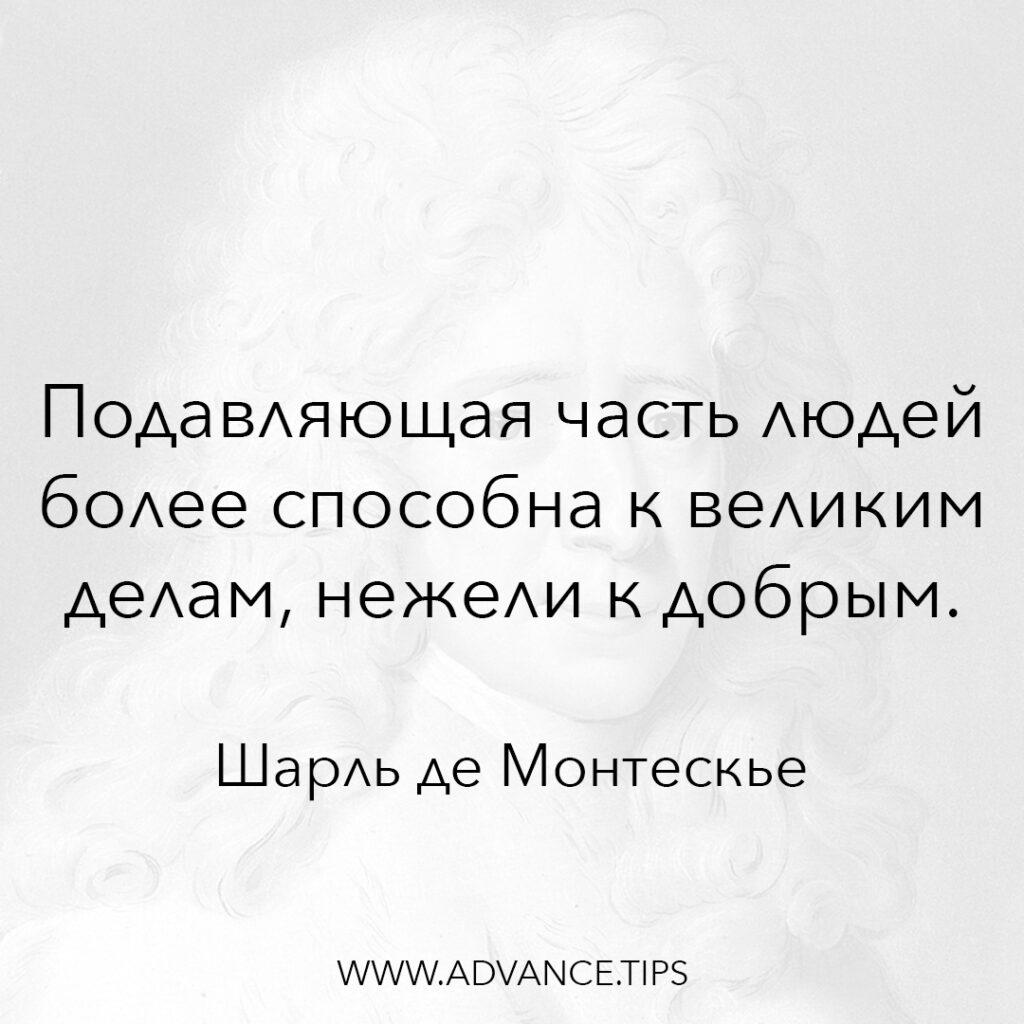 Подавляющая часть людей более способна к великим делам, нежели к добрым. - Шарль де Монтескье - 10 Мудрых Мыслей.