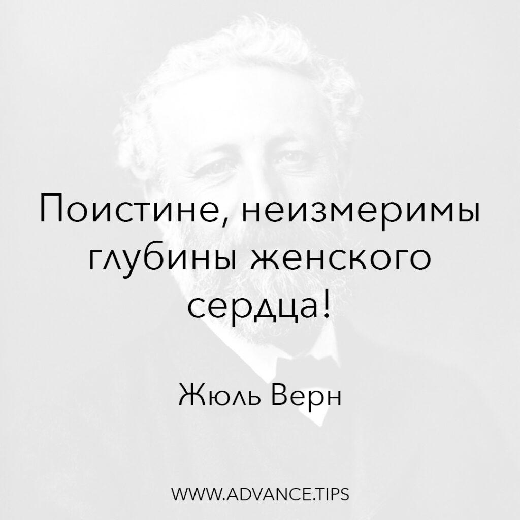 Поистине, неизмеримы глубины женского сердца! - Жюль Верн - 10 Мудрых Мыслей.