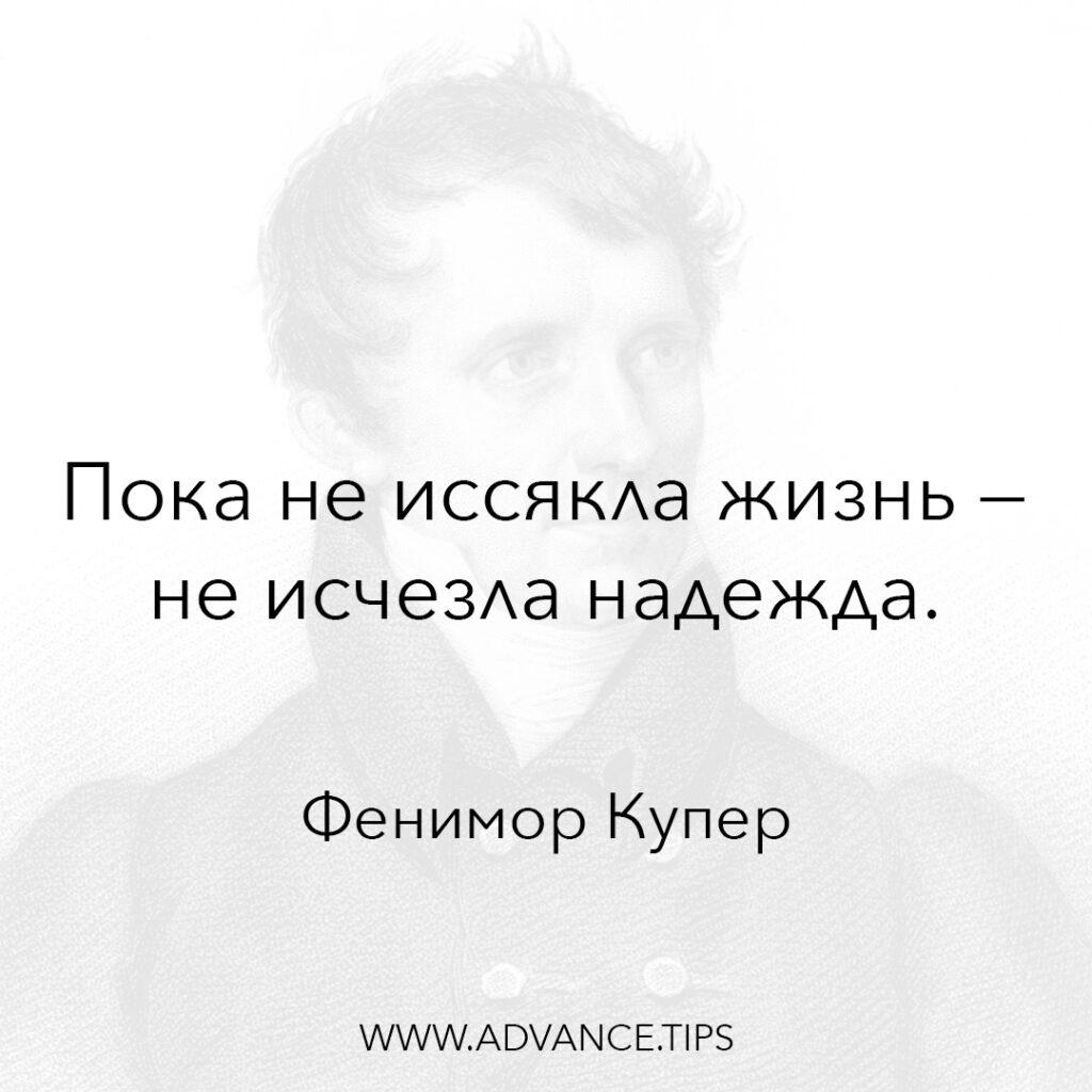 Пока не иссякла жизнь - не исчезла надежда. - Фенимор Купер - 10 Мудрых Мыслей.