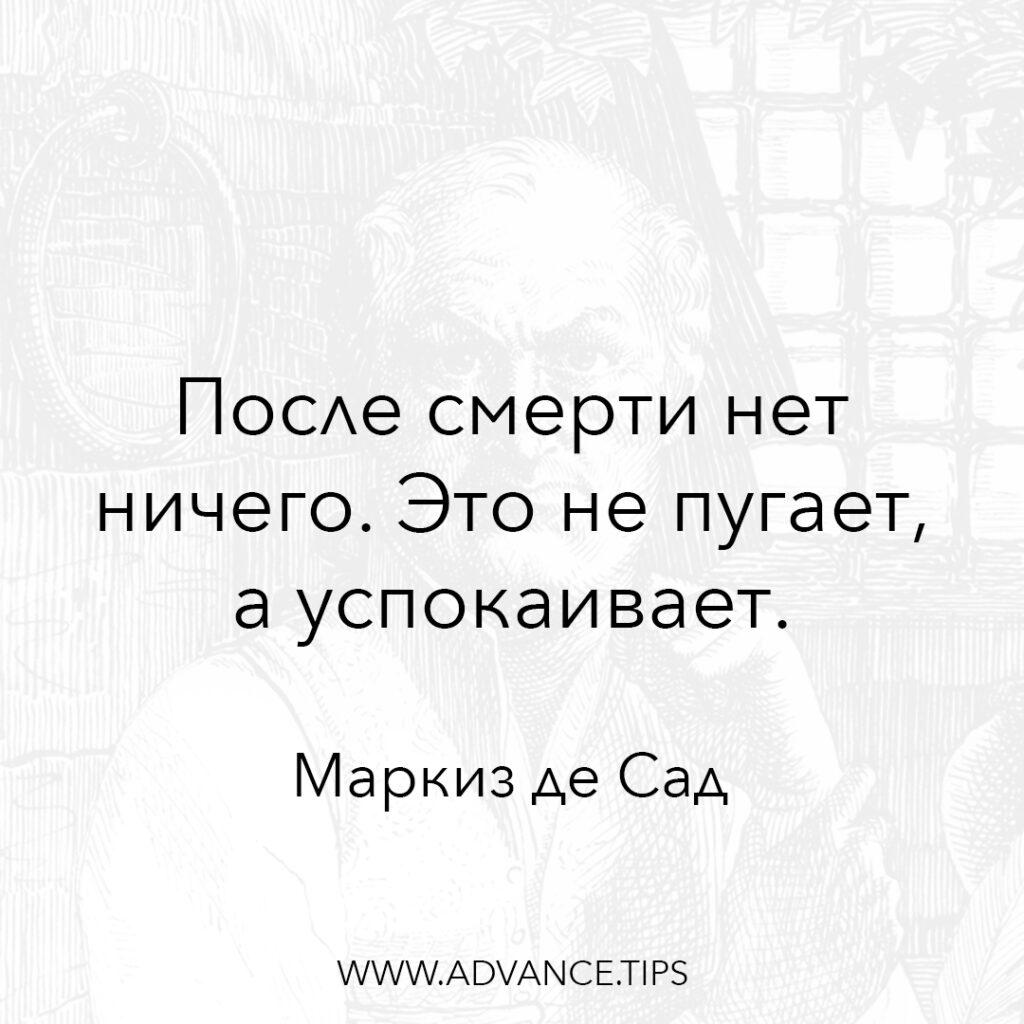 После смерти нет ничего. Это не пугает, а успокаивает. - Маркиз де Сад - 10 Мудрых Мыслей.