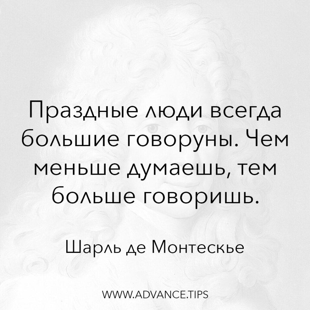 Праздные люди всегда большие говоруны. Чем меньше думаешь, тем больше говоришь. - Шарль де Монтескье - 10 Мудрых Мыслей.