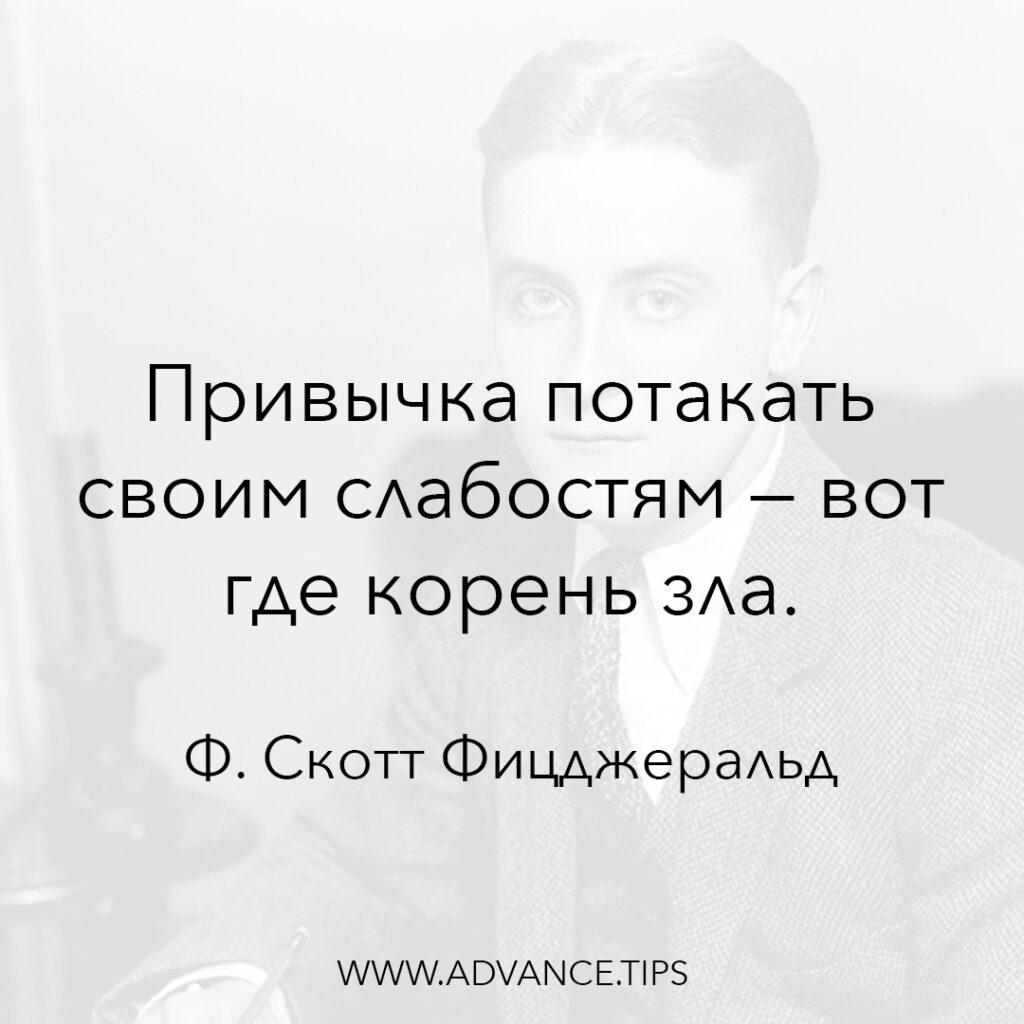 Привычка потакать своим слабостям - вот где корень зла. - Фрэнсис Скотт Фицджеральд - 10 Мудрых Мыслей.
