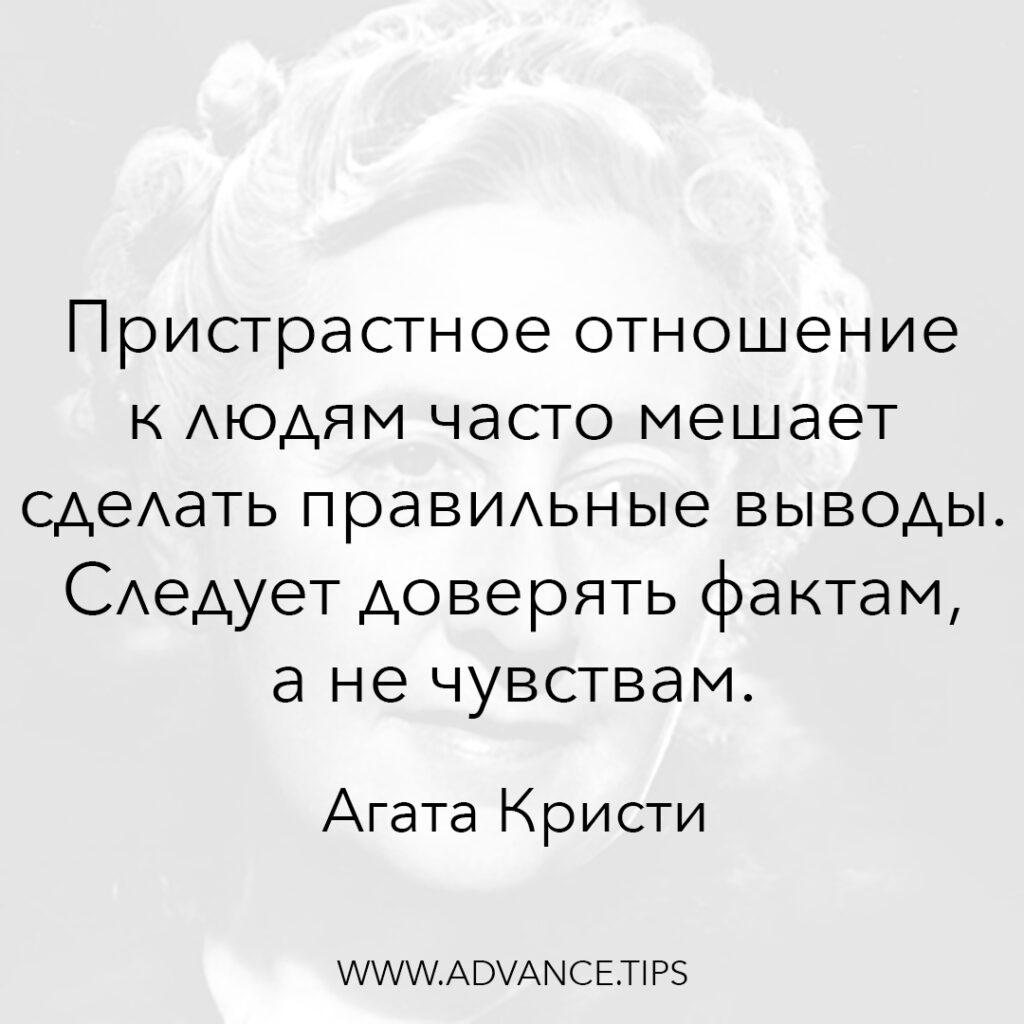 Пристрастное отношение к людям часто мешает сделать правильные выводы. Следует доверять фактам, а не чувствам. - Агата Кристи - 10 Мудрых Мыслей.
