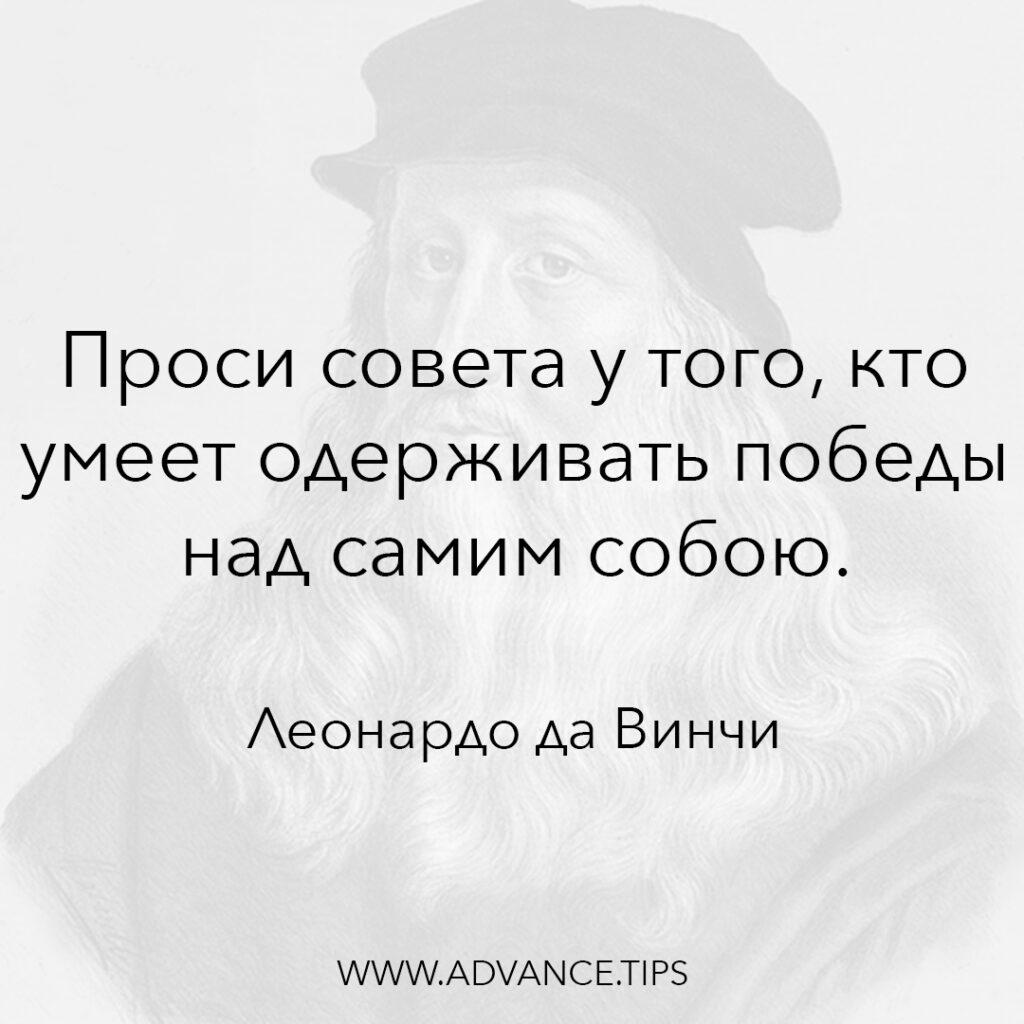 Проси совета у того, кто умеет одерживать победы над самим собою. - Леонардо да Винчи - 10 Мудрых Мыслей.