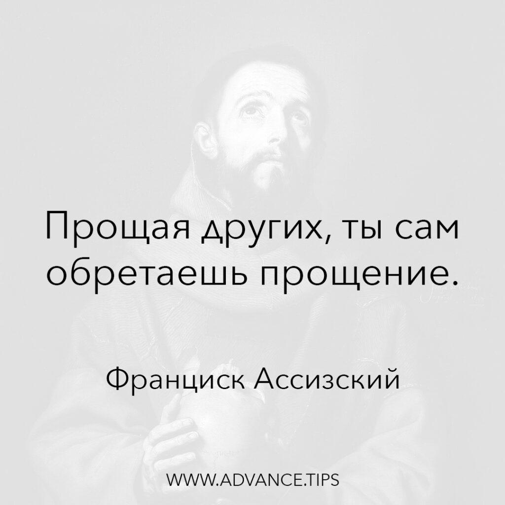 Прощая других, ты сам обретаешь прощение. - Франциск Ассизский - 10 Мудрых Мыслей.