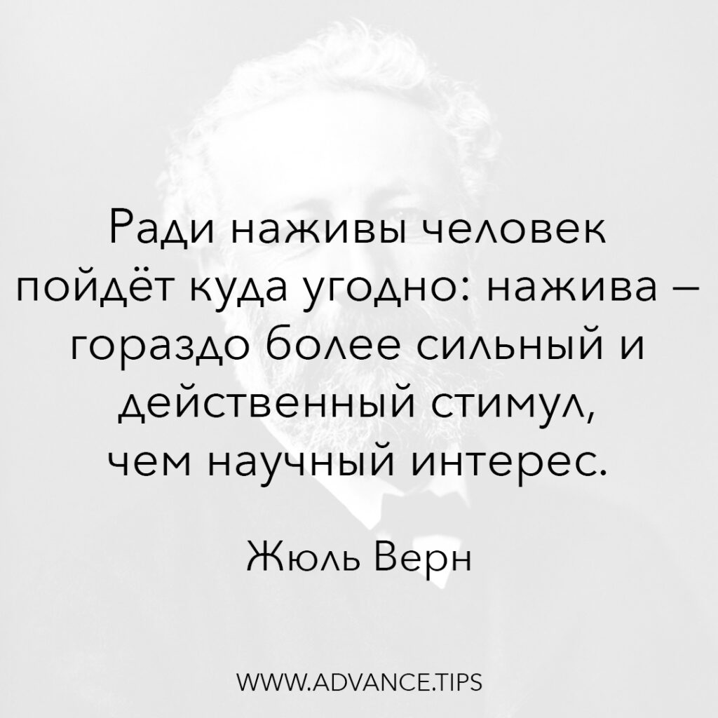 Ради наживы человек пойдёт куда угодно : нажива - гораздо более сильный и действенный стимул, чем научный интерес. - Жюль Верн - 10 Мудрых Мыслей.