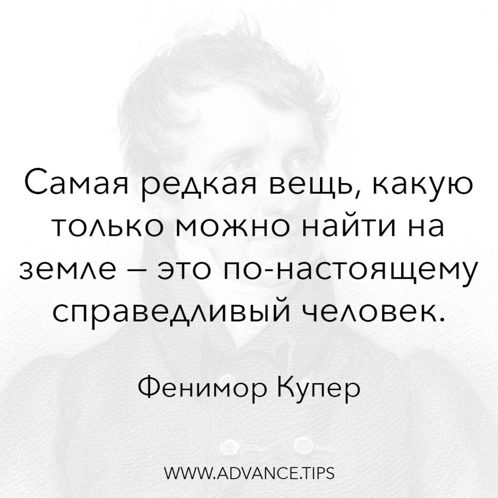 самая редкая вещь, какую только можно найти на земле - это по-настоящему справедливый человек. - Фенимор Купер - 10 Мудрых Мыслей.