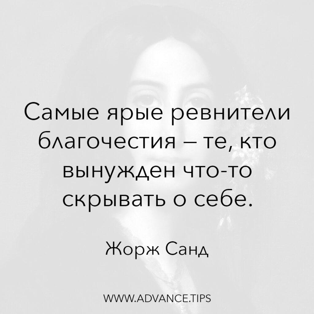 Самые ярые ревнители благочестия - те, кто вынужден что-то скрывать о себе. - Жорж Санд - 10 Мудрых Мыслей.